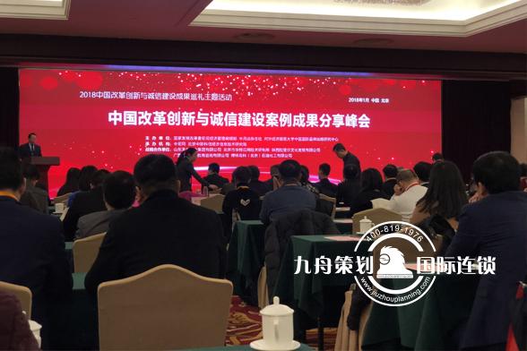 中国改革创新与诚信建设案例成果分享峰会现场