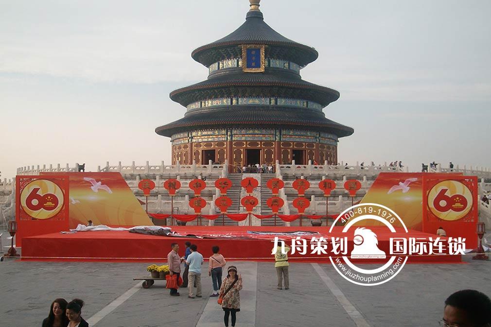 北京庆典公司哪个好