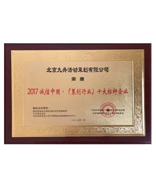荣获2017诚信中国?千亿国际娱乐官方网站行业十大标杆企业