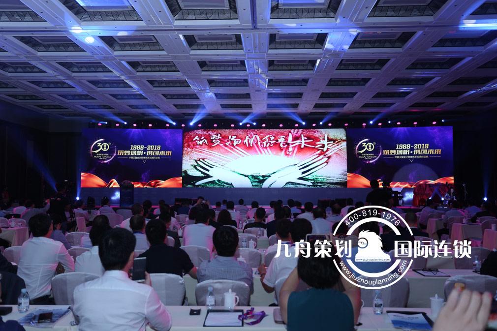 2018华普天健注册会计师行业发展研讨会