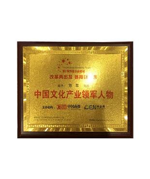 中国文化产业领军人物