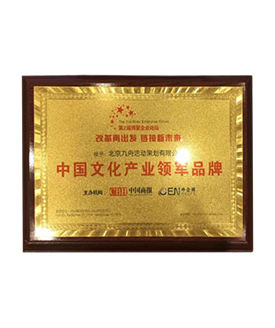 中国文化产业领军品牌
