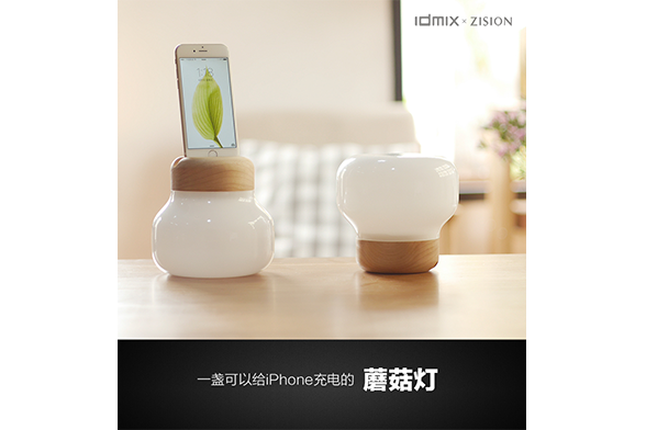 蘑菇LED台灯iPhone充电宝