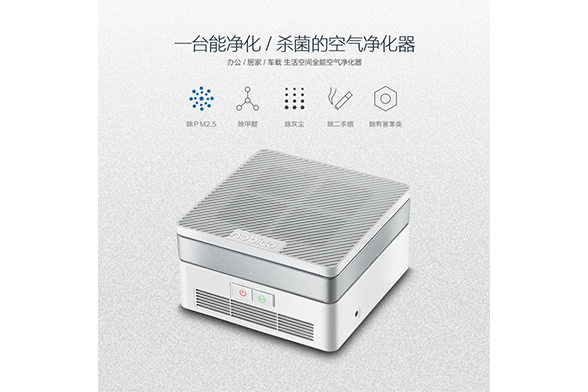 紫外线杀菌空气净化器消毒机