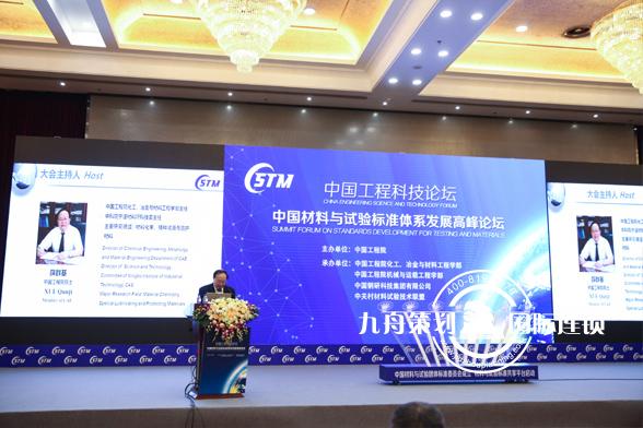 中国材料与试验标准体系发展高峰论坛会议主持人发言