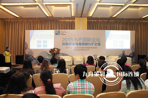 2015IVF国际论坛分会场主持人说话