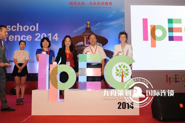 国际幼教研讨会仪式