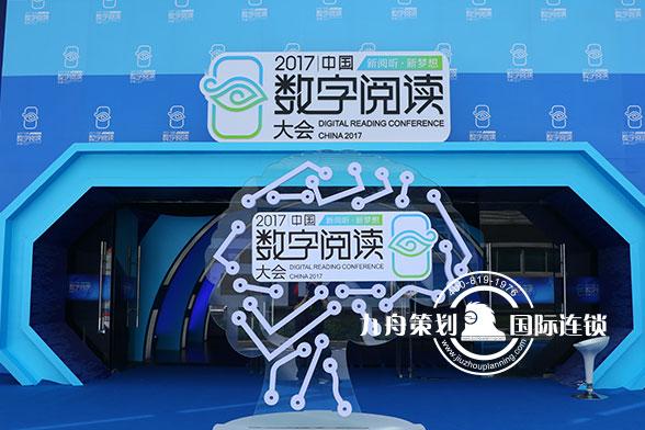 2017中国数字阅读大会 场景