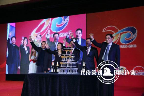 中国调味品协会成立二十周年庆典祝酒