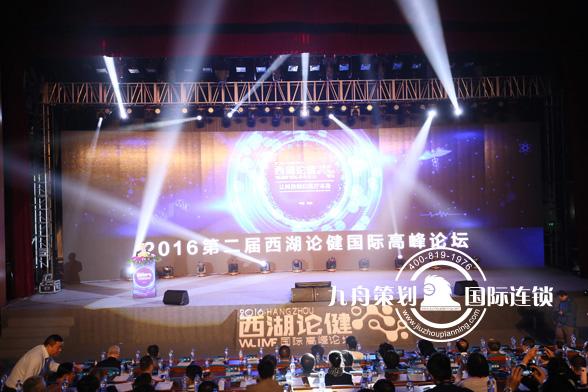 2016年第二届西湖论健高峰论坛舞台