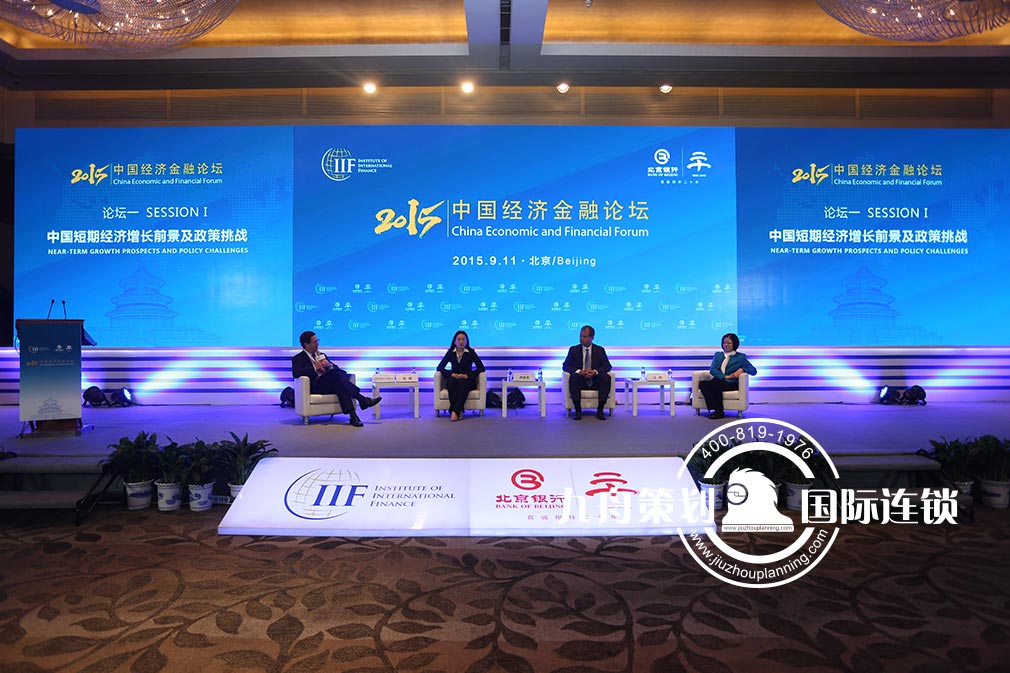 Bank of Beijing 2015 China Economic and Financial Summit Forum