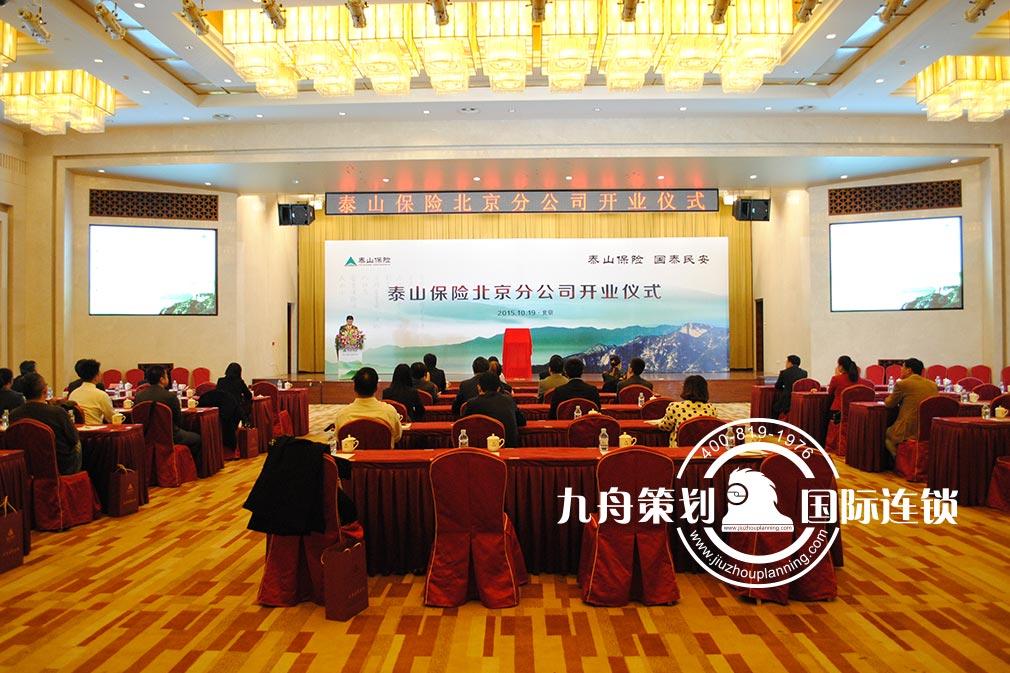 泰山财险北京分公司正式开业