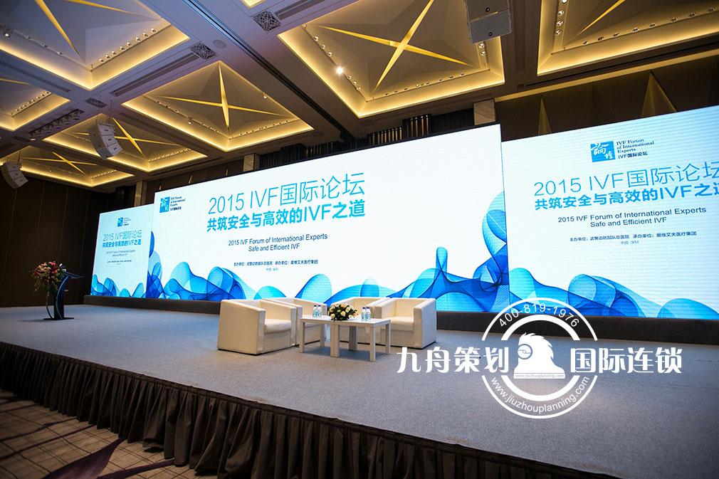2015IVF国际论坛会议