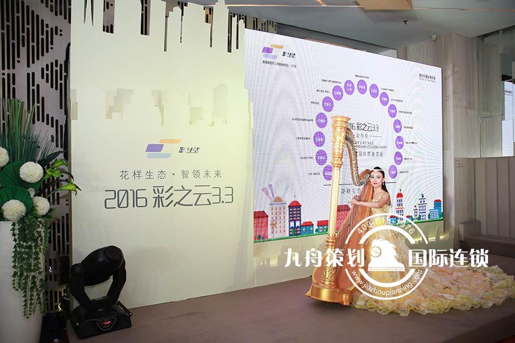 2016彩之云3.3发布会暨上市两周年答谢酒会