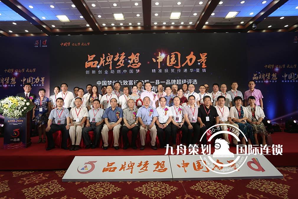 电子商务有限公司中国梦北京新闻发布会