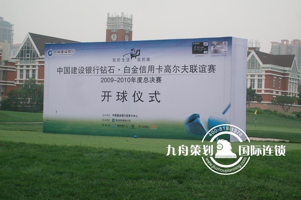 中国建设银行钻石.白金信用卡高尔夫联谊赛开球仪式
