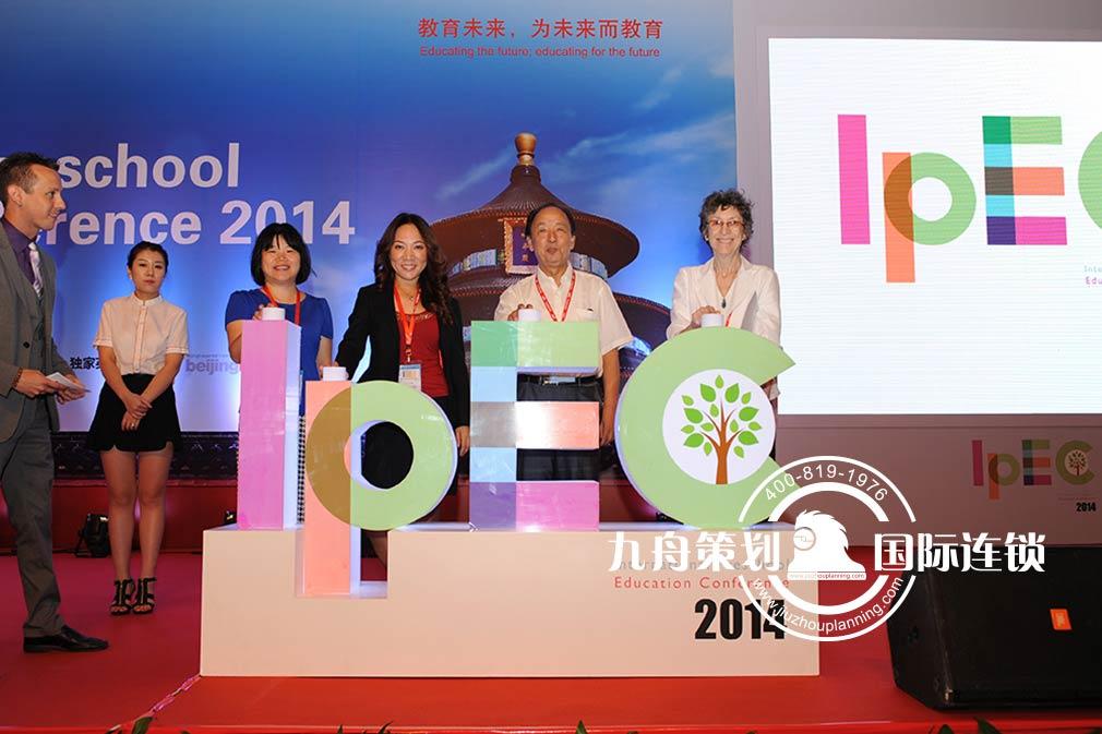 2014国际幼教研讨会