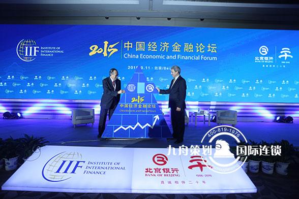 北京银行中国经济金融论坛启动仪式