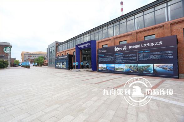 2017上海杨树浦国际创新论坛外场