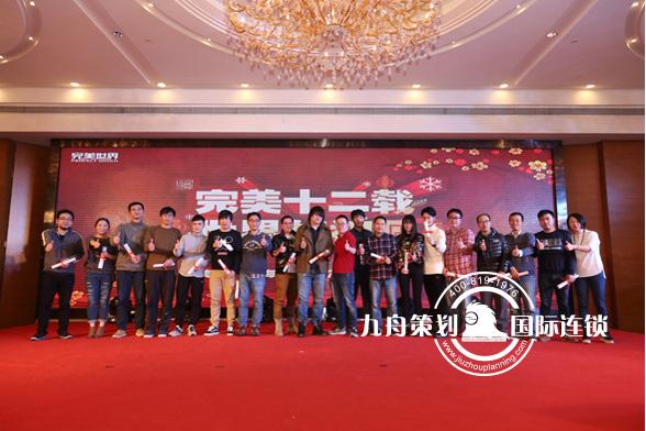 上海完美世界年会大合影