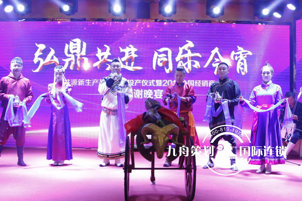 红井源2017全国经销商大会答谢晚宴