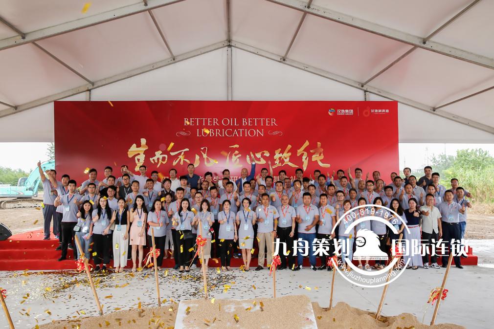 Nantong Handi lubricant east China production and development base foundation ceremony cum cooperation partner grand gathering