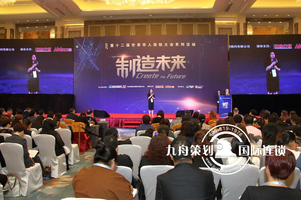 第十二届世界华人保险大会系列活动——制造未来 沈阳站