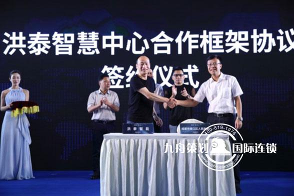 洪泰智造基金全球首发签约仪式