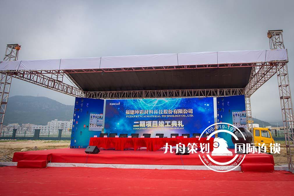 坤彩二期项目竣工典礼
