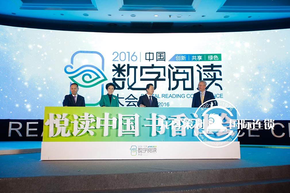 第二届中国数字阅读大会论坛
