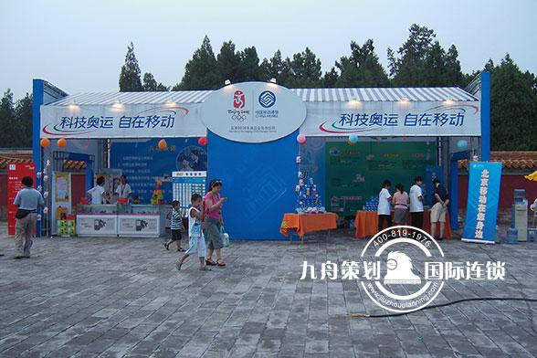 民族文化节展位