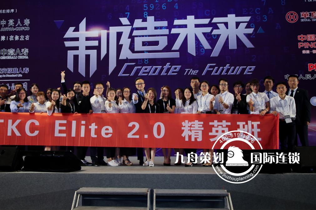 第十二届世界华人保险大会系列活动——制造未来 北京站