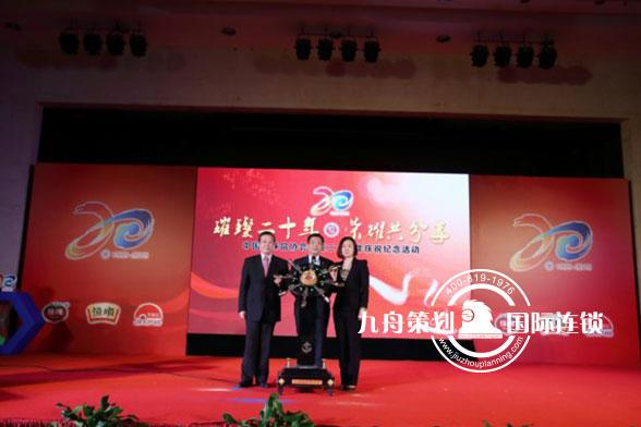 中国调味品协会成立二十周年庆典启动仪式