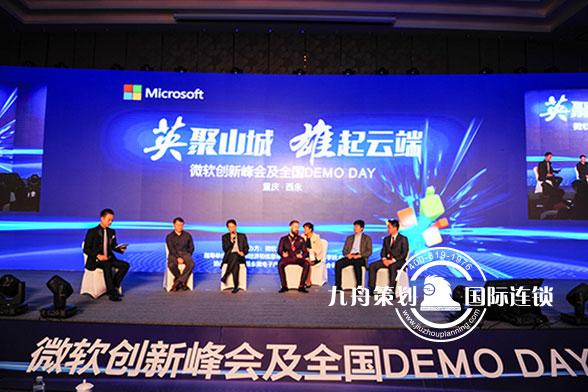 微软创新峰会及全国DEMO DAY启动大会会场