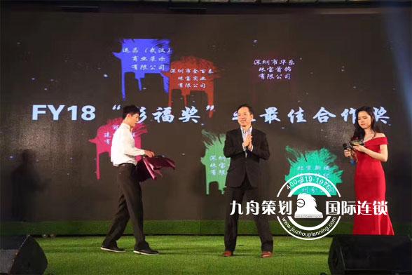 """""""新机遇 新动力 新未来""""周大福FY18供应商大会颁奖"""