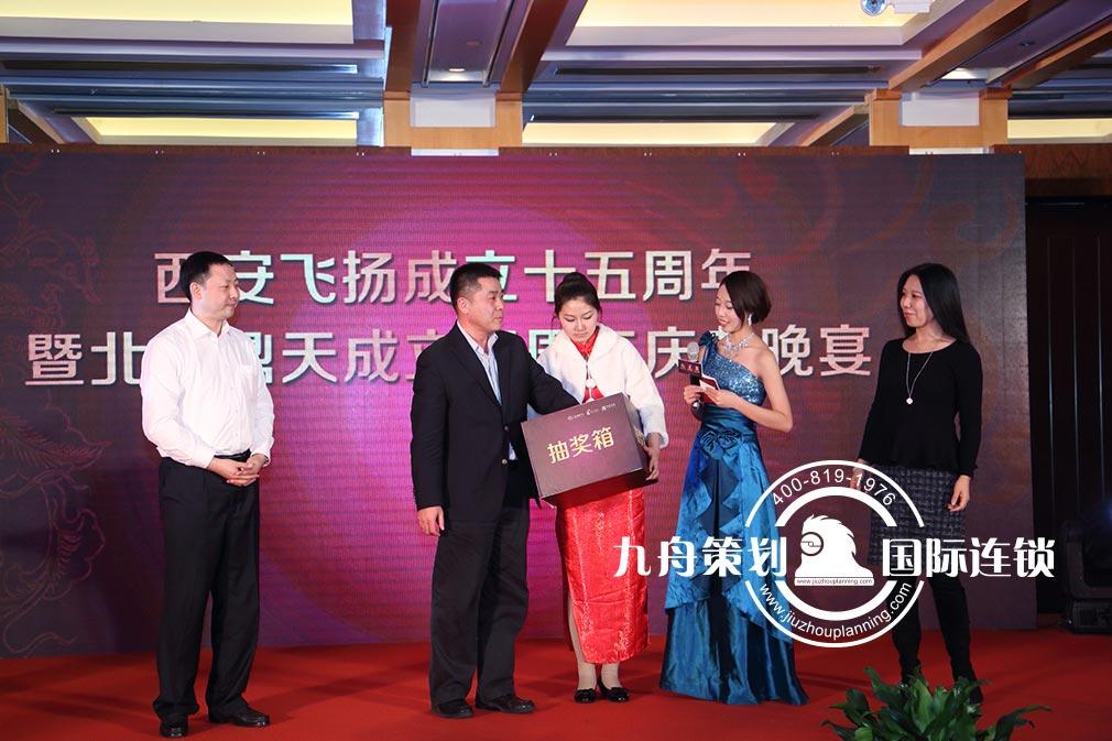 飞扬15周年暨北京鼎天5周年晚宴