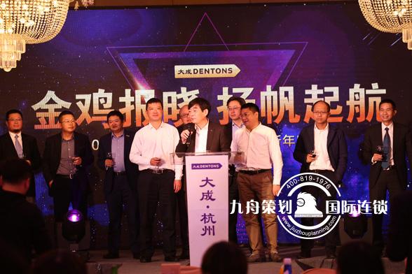 北京大成律师事务所杭州分所乔迁典礼暨年度盛典讲话