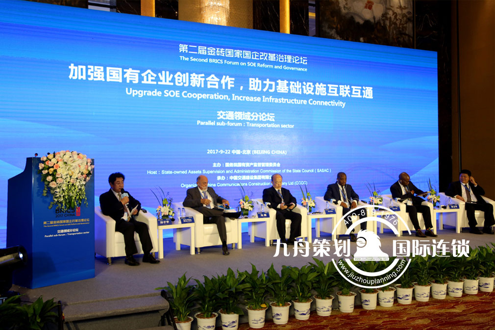 China's second transportation construction of the BRICS State-owned Enterprise Reform Governance Forum