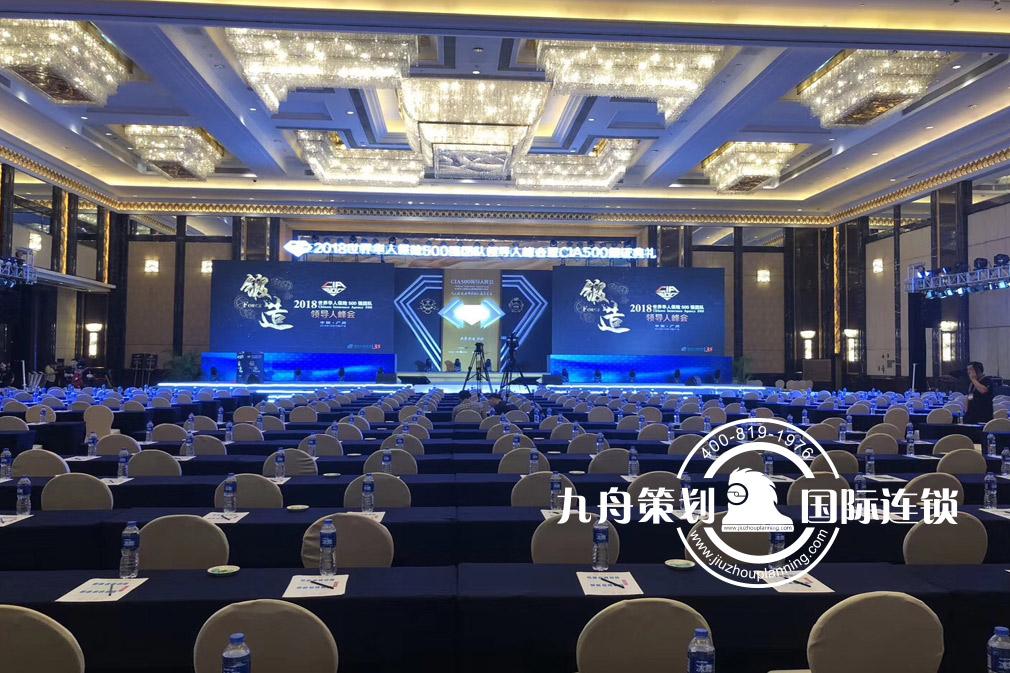 2018年世界华人保险大会CIA500领导人峰会