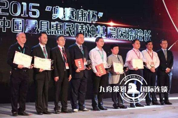 第九届中国医院院长颁奖