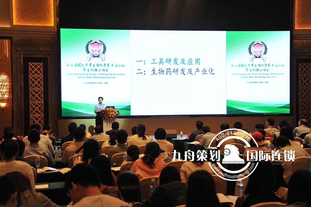 第二届国际青年生命科学家亦庄论坛曁生物治疗峰会