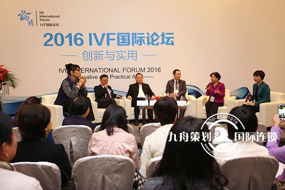 2016IVF国际论坛分论坛
