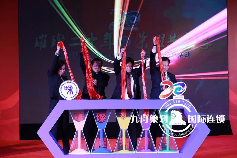 中国调味品协会成立二十周年庆典