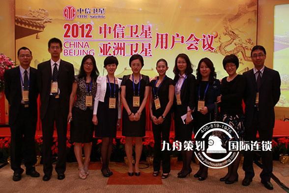 中信卫星 亚洲卫星用户会议