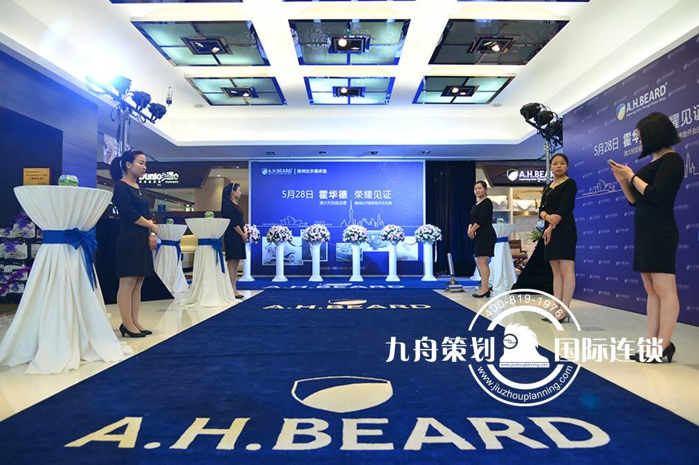 AH比尔德中国区开业庆典