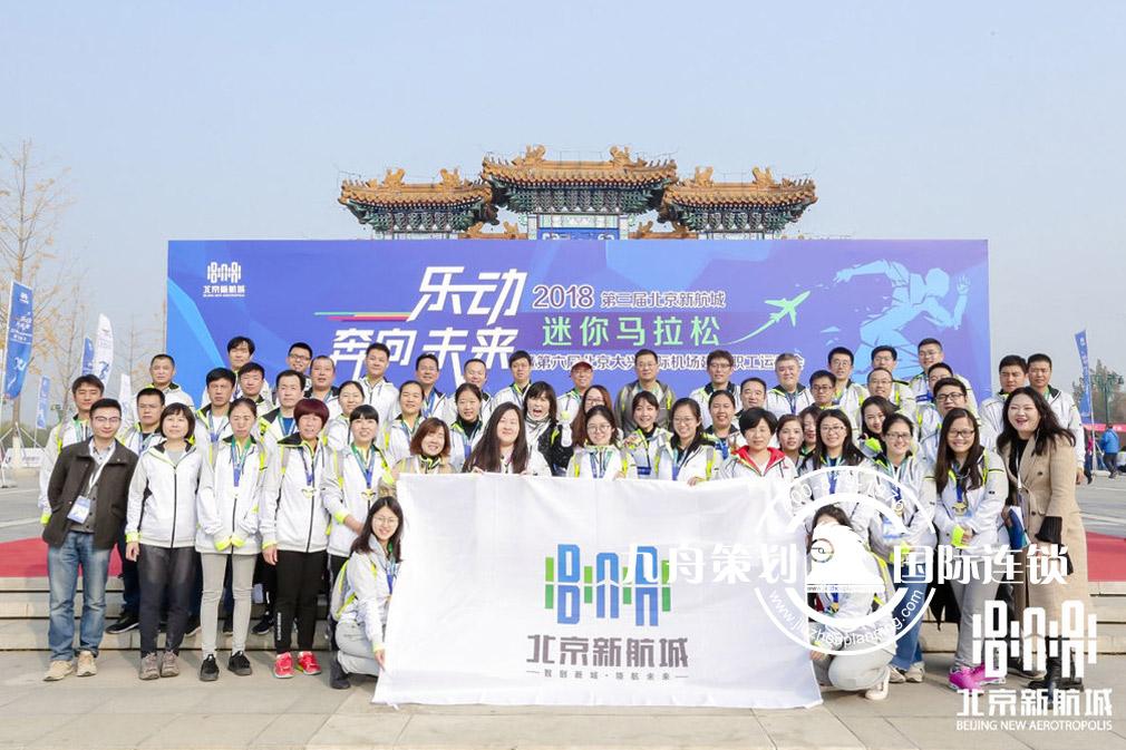 2018第三届北京新航城迷你马拉松