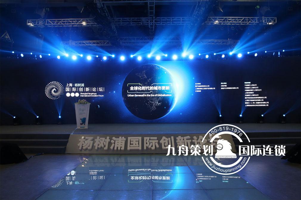 2017杨树浦国际创新论坛