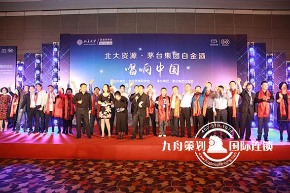 北京大学同学资源会欢迎晚宴合影留念
