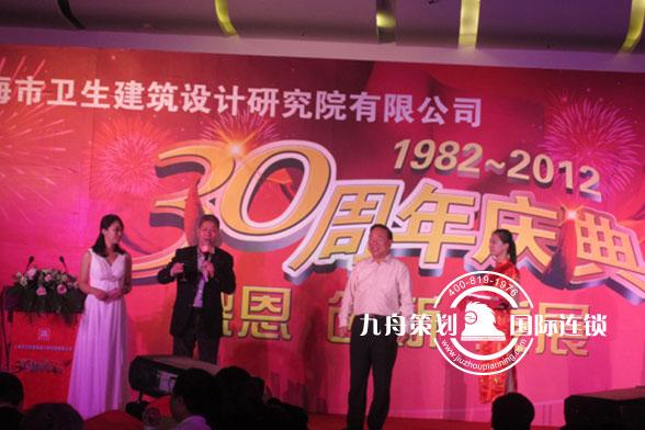 上海卫生设计研究院30周年庆典领导祝词