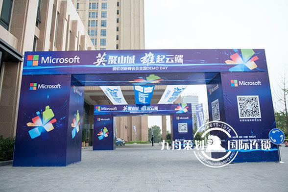 微软创新峰会及全国DEMO DAY启动大会外场布置
